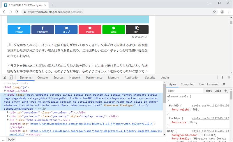 パソコンのウェブブラウザでデベロッパーツールを使用してHTMLを表示させる