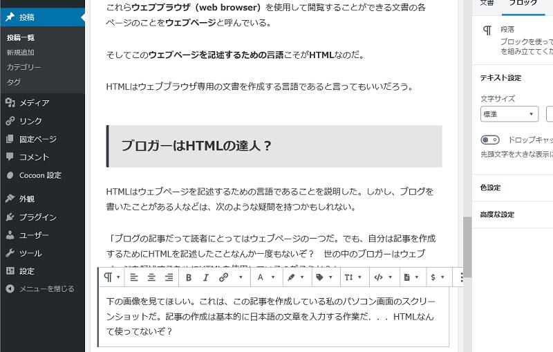 記事の作成は日本語の文章を入力する作業だ