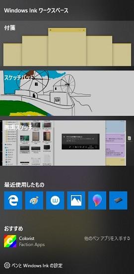「Windows Ink ワークスペース」が表示される