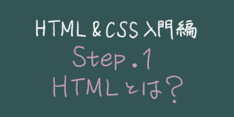 HTMLとは?