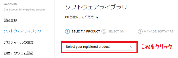 「Select your registered product」をクリックする