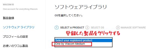 登録した製品をクリックする