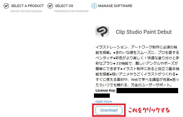 「Download」をクリックする