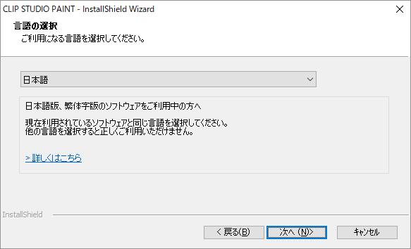 「日本語」が選択されていることを確認して「次へ」をクリックする