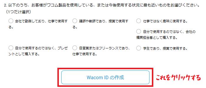 「Wacom ID の作成」ボタンをクリックする