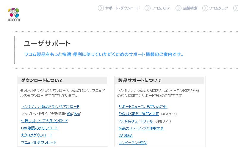 「ユーザサポート」ページ