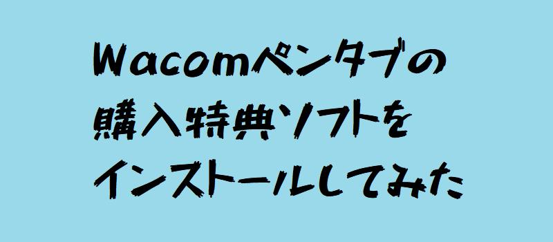 【One by Wacom】特典ソフトウェアのインストール方法