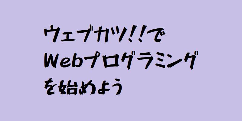 ウェブカツ!!でWebプログラミングを始めよう