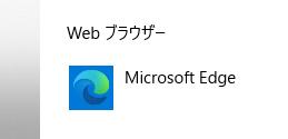 WebブラウザーがMicrosoft Edgeに設定された