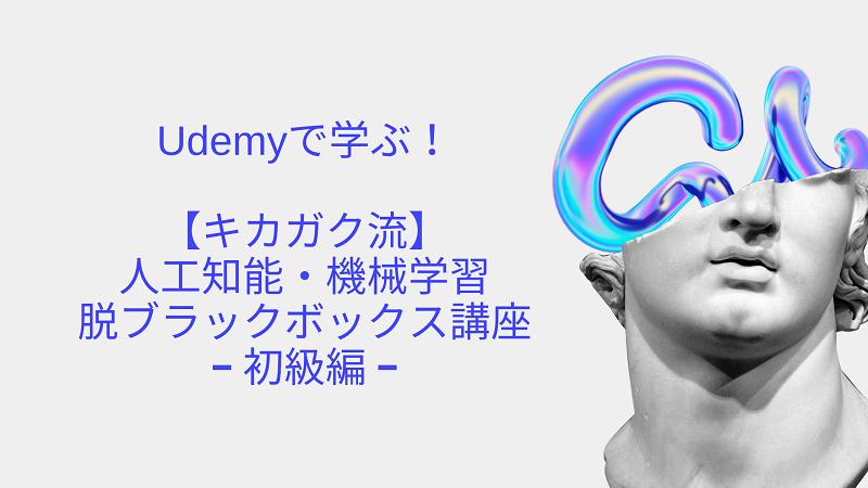 【キカガク流】人工知能・機械学習 脱ブラックボックス講座 - 初級編 -