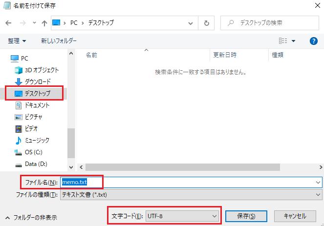 memo.txtというファイル名でデスクトップに保存