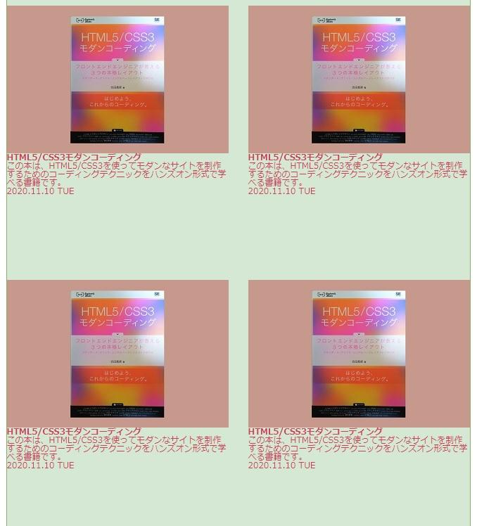 記事ボックス内の画像の配置