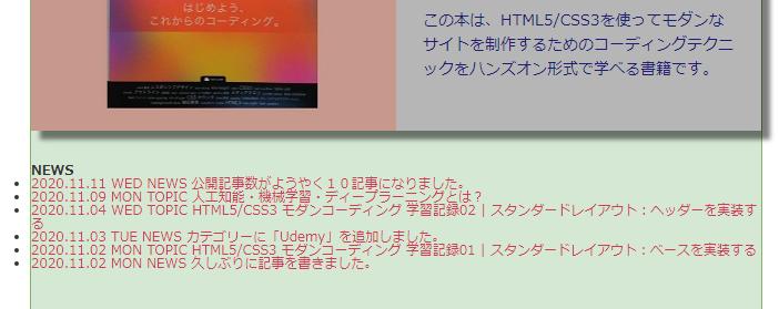 更新履歴のHTML