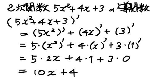 公式を使って2次関数を微分する