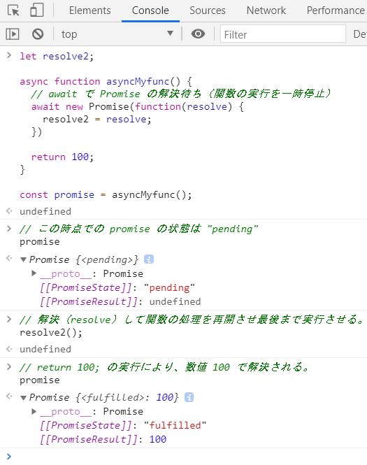 async 宣言した関数で、Promise  のインスタンス以外を return した場合