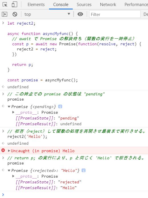 async 宣言した関数で、拒否された Promise  のインスタンスを return した場合