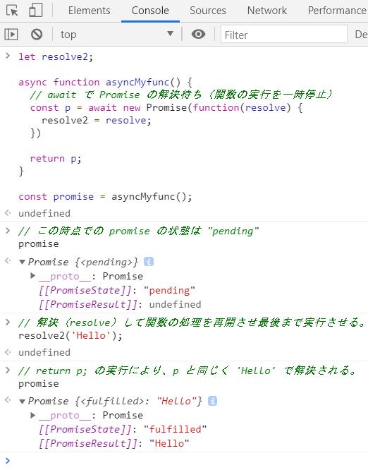 async 宣言した関数で、解決された Promise  のインスタンスを return した場合