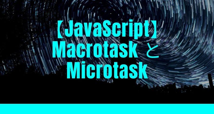 Macrotask と Microtask