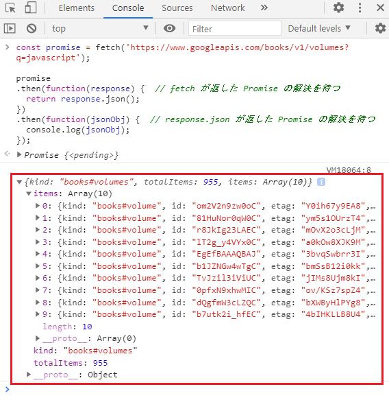 Response オブジェクトが持つ json メソッドを実行