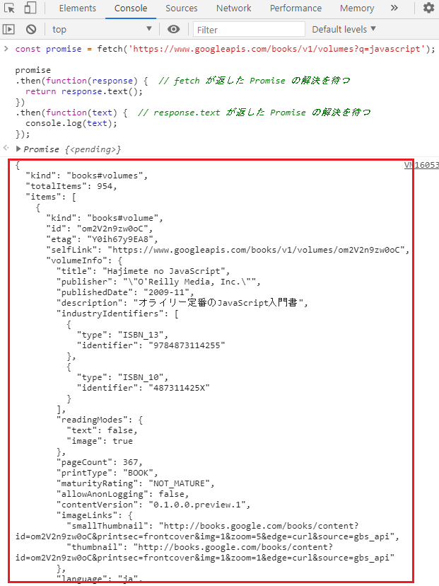 Response オブジェクトが持つ text メソッドを実行