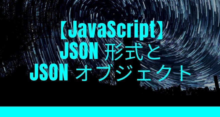 JSON形式とJSONオブジェクト