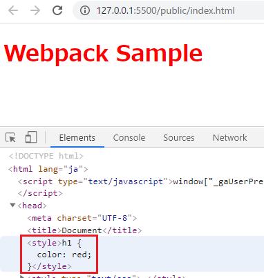 bundle.js を読み込み実行することにより、index.html の <head> タグ内に <style> タグが注入された