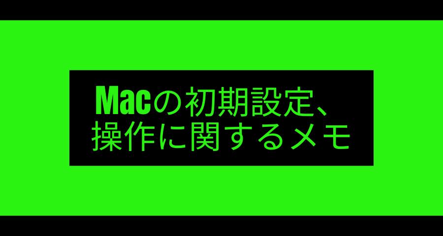 Macの初期設定、操作に関するメモ