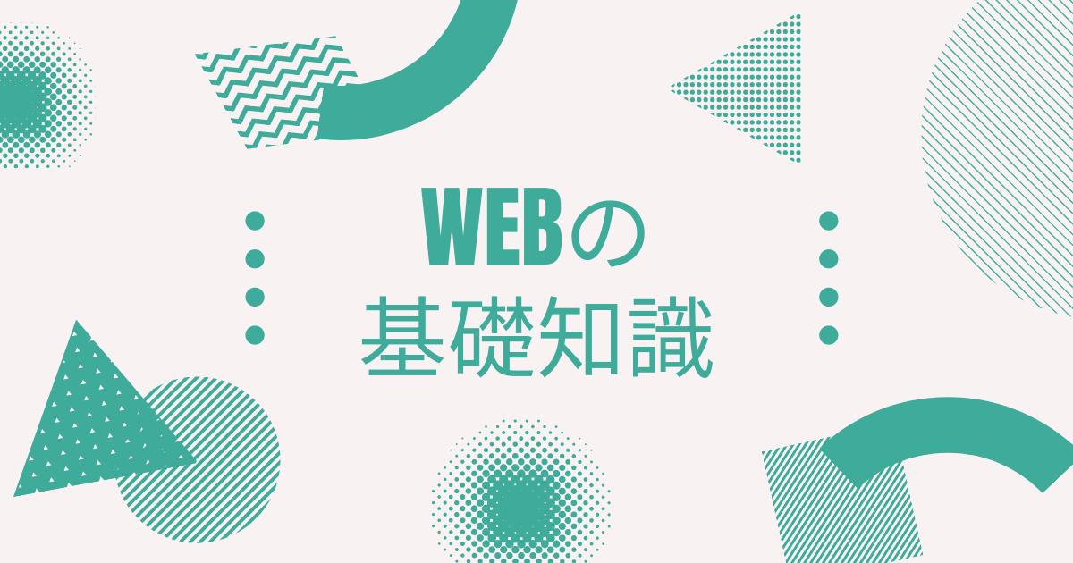 Webの基礎知識